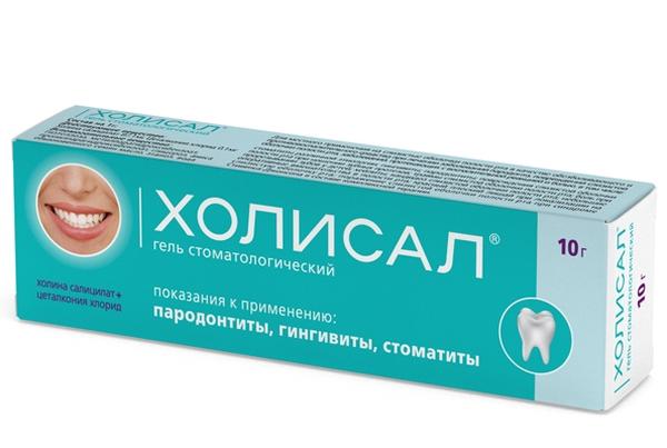 стоматологический гель Холисал
